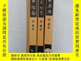 二手書博民逛書店人生佛教系列叢書:學佛者的信念罕見心經的人生智慧 幸福人生的原理