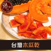 台灣木瓜乾-果乾-250g【臻御行】