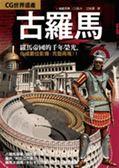(二手書)CG世界遺產-古羅馬