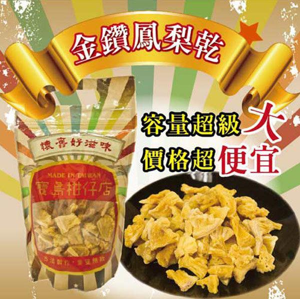 寶島柑仔店.金鑽鳳梨乾 (300g/包,共兩包)﹍愛食網