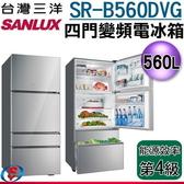 ~信源~560 公升SANLUX 三洋四門采晶玻璃變頻電冰箱SR B560DVG