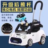 電動童車兒童電動車四輪搖擺手推雙驅動遙控嬰兒小孩玩具車可坐人汽車【快速出貨八折搶購】