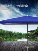 溪達太陽傘遮陽傘大雨傘擺攤商用超大號戶外大型擺攤傘四方長方形MBS「時尚彩紅屋」