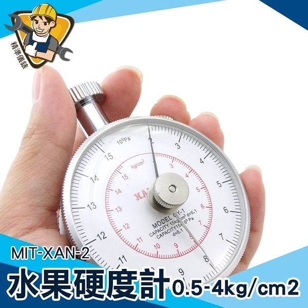 草莓硬度計 【精準儀錶】適用農業 測試硬度較低水果 可更換探頭 精準 MIT-XAN-2