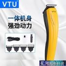 理髮器 電推剪充電式成人電推子嬰兒童靜音電動頭髮剃頭刀家用 星河光年