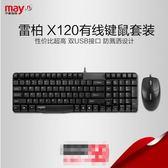 鍵盤Rapoo/雷柏X120有線鍵鼠套裝·樂享生活館liv