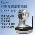 Eopen (Open760) 行動無線...