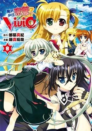 魔法少女奈葉ViVid(8)