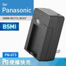 Kamera Panasonic DMW-BCJ13 高效充電器 PN 保固1年 LX5 LX7 DMW-BCJ13E BCJ13 可加購 電池