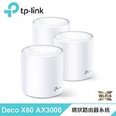 【TP-LINK】Deco X60 AX3000 Mesh 智慧無線WiFi 6網狀路由器 3入組