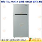 含安裝 東元 TECO R1301N 小...