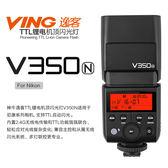 EGE 一番購】GODOX【V350N】迷你高速回電版鋰電池機頂閃光燈 內建收發器 for Nikon【公司貨】