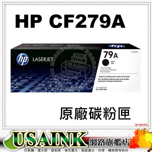 USAINK~ HP CF279A 黑色原廠碳粉匣 適用 HP LaserJet Pro M12A / M12w / MFP M26a / MFP M26nw/ CF279 / 279A / 79A