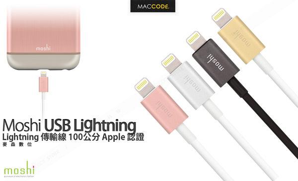 Moshi USB Lightning 傳輸線 100公分 Apple 認證