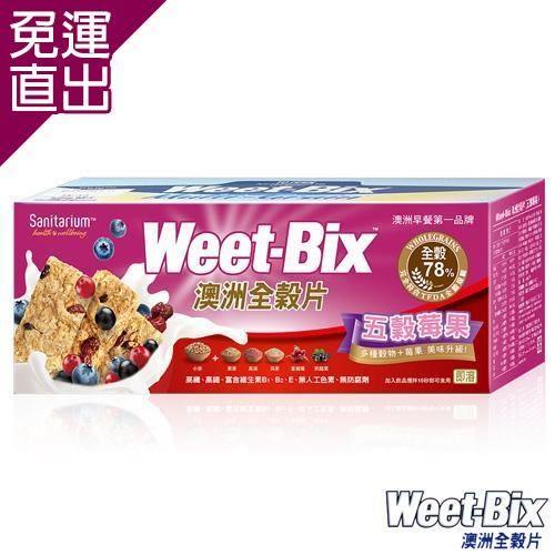 Weet-Bix 澳洲全穀片-五穀莓果(450g/盒)【免運直出】