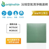 大金 MC75LSC/MC80LSC【Original life】空氣清淨機濾網 長效可水洗 全新加強版
