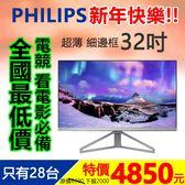 【4850元】飛利浦  325C7QJSB 32吋LED限量!全國最低價高畫質IPS面板電競必備可當電視三年080到府保固