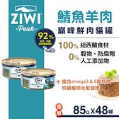【SofyDOG】ZiwiPeak巔峰92%鮮肉貓罐頭85g-鯖魚羊肉 48件組 貓罐 罐頭