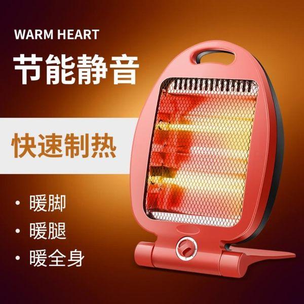 220V迷你烤火爐取暖器家用小太陽 速熱節能省電台式暖風機 露露日記
