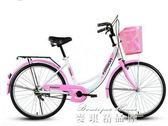 自行車成人女式24/26寸通勤城市復古淑女學生休閒輕便車淑女單車igo   麥琪精品屋