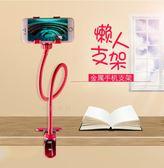 懶人支架金屬床頭手機架創意旋轉多功能通用桌面卡扣式手機架夾子