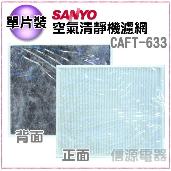 【信源】SANYO 三洋空氣清淨機專用濾網《CAFT633/CAFT-633》*適用ABC-633C*免運費*