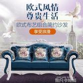 歐式布藝沙發123組合小戶型藍色三人雙人實木客廳簡歐可拆洗沙發 qm 依凡卡時尚