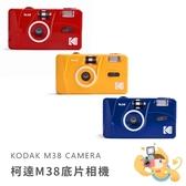 KODAK M38 柯達底片相機 M38 膠捲 底片 禮物 相機 藍紅 二色