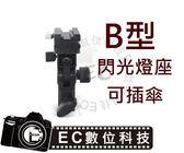 【EC數位】 加長熱靴款 B型 離機閃燈架座 閃光燈座 反射傘座 閃光燈固定座 可拆式熱靴座 &