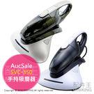 【配件王】 日本代購 AucSale SVC-350 手持吸塵器 除塵 花粉 除菌 兩色