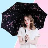 碎花晴雨傘兩用女小清新女神折疊櫻花遮陽太陽傘防曬防紫外線 QG5717『樂愛居家館』
