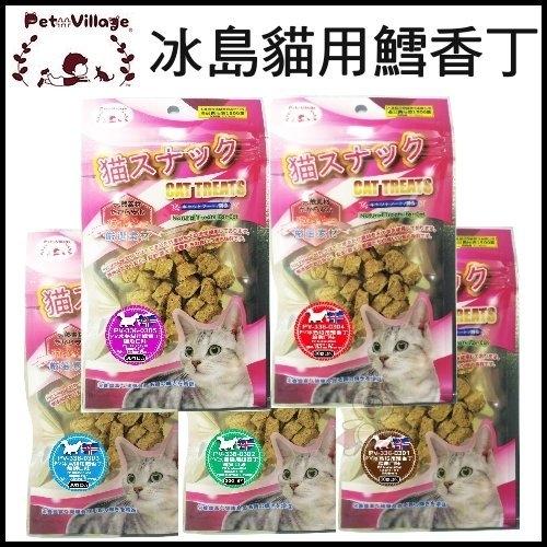 『寵喵樂旗艦店』【魔法村Pet Village】PV冰島貓用鱈香丁系列35g--口味隨機