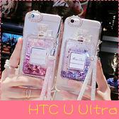 【萌萌噠】 HTC U Ultra (5.7吋) 創意流沙香水瓶保護殼 水鑽閃粉亮片 矽膠軟殼 手機殼 手機套 附掛繩