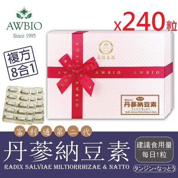 富利通第二代丹蔘納豆素膠囊共240粒(2盒)【美陸生技AWBIO】