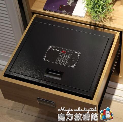保險櫃家用小型抽屜上翻密碼保險箱床頭衣櫃隱藏式保險櫃車載隱形側開式酒店上翻 魔方數碼館