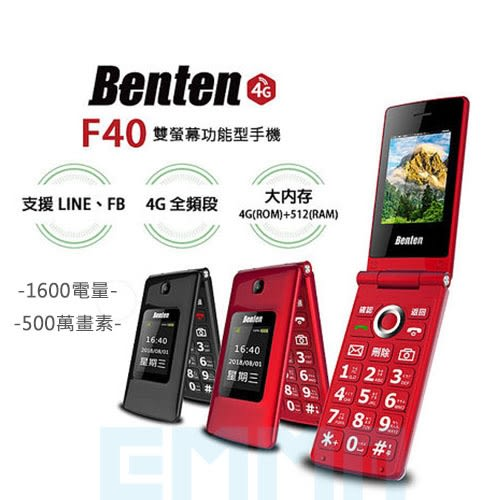 送橫掛皮套 Benten 奔騰 F40 4G 500萬畫素 支援Wifi 熱點分享 LINE FB 大字體 鈴聲 按鍵 折疊機 長輩機
