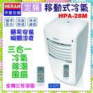 台灣精品*110v[HERAN]禾聯2.8kw 3-5坪 移動式空調HPA-28M.可自行安裝超便利(不含安裝服務)