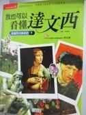 【書寶二手書T1/藝術_WFB】我也可以看懂達文西-漫畫西洋美術史(下)_崔炳庸