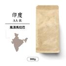 印度風漬馬拉巴AA級-大眾單品咖啡豆(900g)|咖啡綠商號