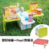 日本IMOTANI迷你變形冰桶/保冷5.4L PFW-31 +日製CielCiel日式摺疊野餐桌(兩色)