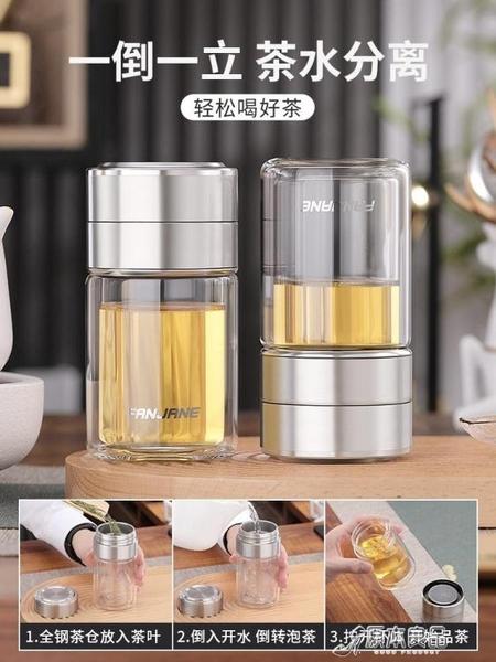 泡茶杯 透明隔熱茶水分離泡茶杯男女士迷你便攜【618特惠】