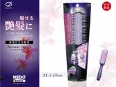 IKEMOTO池本 保溼成分配合造型梳子-GL-130《Midohouse》