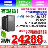 限量現貨!全新I5+GTX1650 4G獨顯主機雙系統16G/480G/550W高階3D遊戲繪圖支援WIN11可刷卡分期