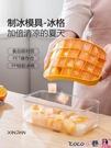 熱賣製冰盒 凍冰塊模具冰格制冰盒儲存盒商用冰球冰箱制冰器硅膠家用神器速凍 coco