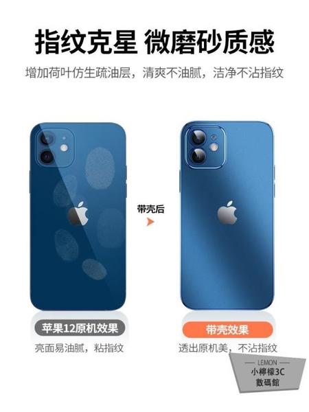 綠聯iPhone12手機殼透明磨砂適用于蘋果12ProMax手機保護套硅膠電鍍軟11紫色mini【小檸檬】