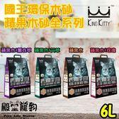 【殿堂寵物】King Kitty 國王環保木砂 蘋果木砂全系列 6L/凝結/木屑砂/無粉塵