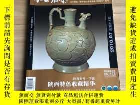 二手書博民逛書店收藏(2010.07罕見總第211期)Y454928
