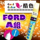FORD 福特汽車專用-A組,酷色汽車補漆筆,各式車色均可訂製,車漆烤漆修補,專業色號調色