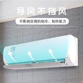 冷氣擋風板 伸縮空調擋風板罩防直吹導風板伸縮空調擋風板遮風板通用
