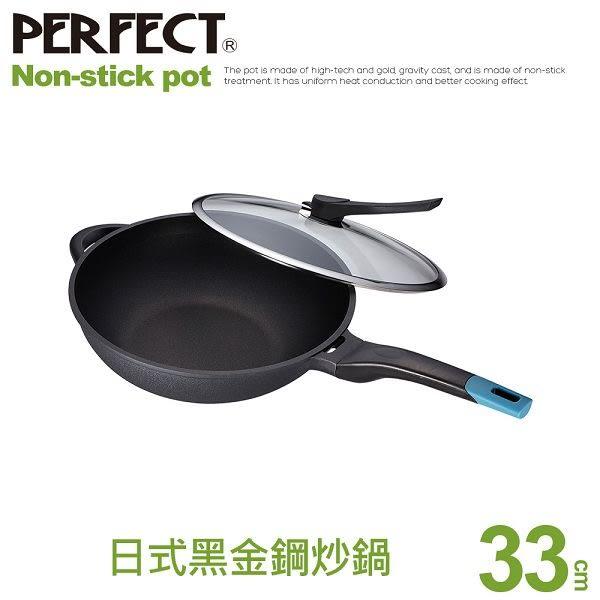 日式黑金鋼炒鍋-33cm單把附蓋《PERFECT 理想》